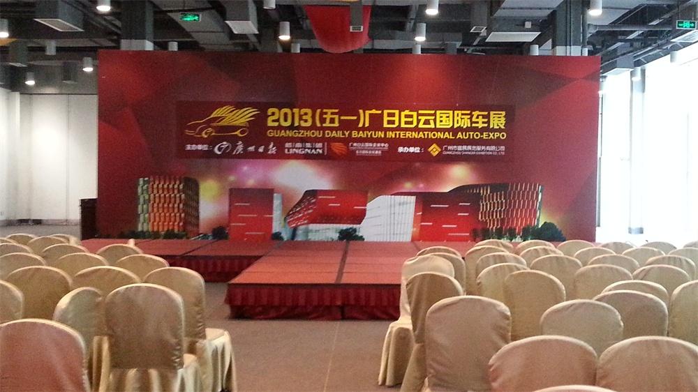 广日白云国际车展