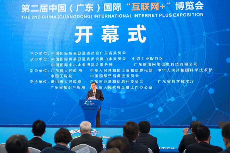 """2016第二届中国(广东)国际""""互联网+""""博览会"""