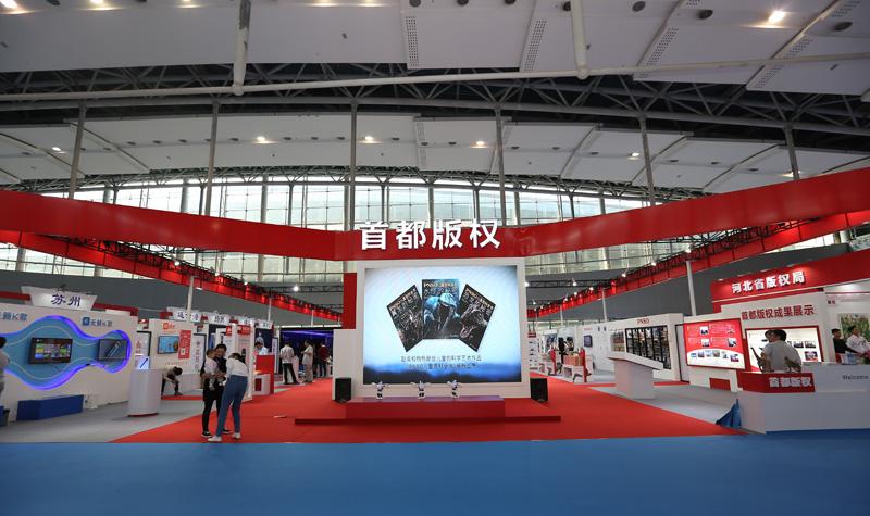 2016第六届中国国际版权博览会