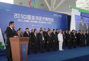 2015中国(湛江)海洋经济博览会