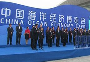 2014中国(湛江)海洋经济博览会