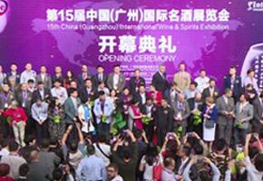 2015年中国(广州)名酒展