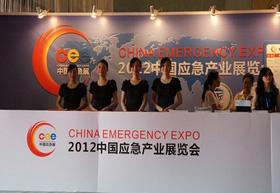 中国应急产业展览会